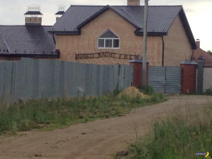 Освенцим в Челябинской области