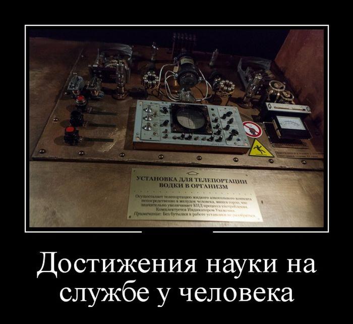 Демотиваторы - 924