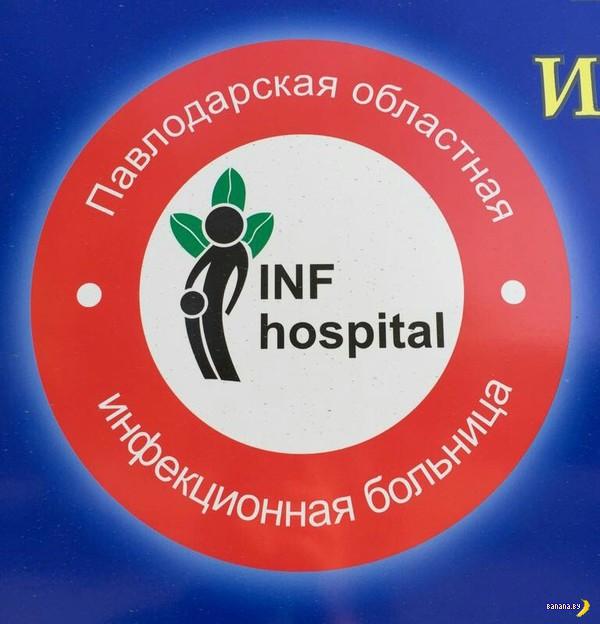 Есть вопросы к логотипу больницы