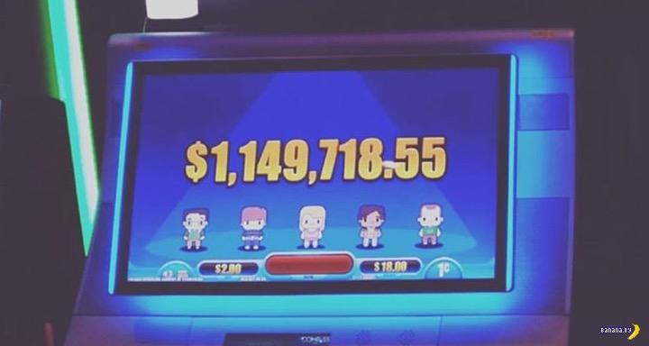 Миллионный выигрыш на игровом автомате