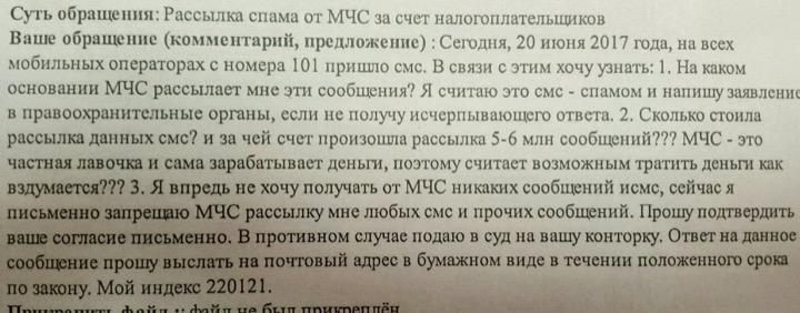 SMS от МЧС - реакция
