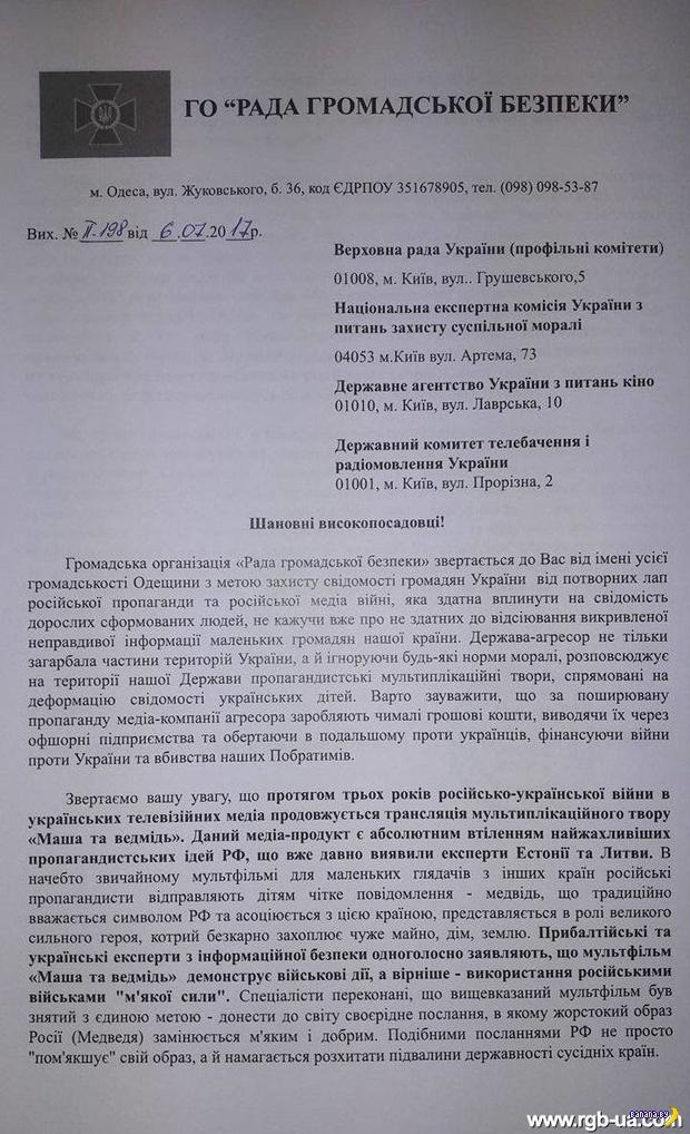 Маша деформирует сознание украинских детей