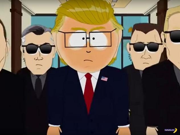 """Трампа вырежут из мультфильма """"Южный парк"""""""