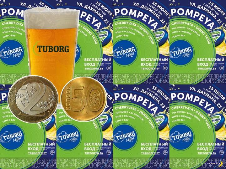 Вечеринка Tuborg Night уже в эту субботу!