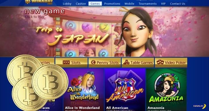 Онлайн казино начали принимать биткоины