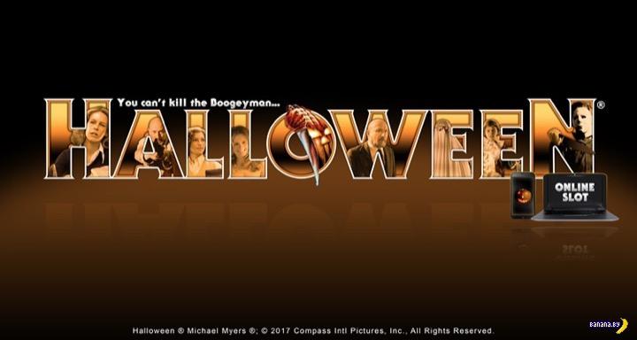 Скоро выйдет игровой автомат Halloween