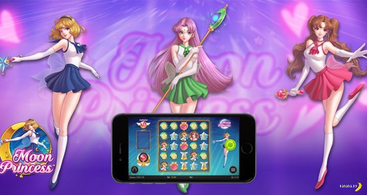 Новый игровой автомат Moon Princess