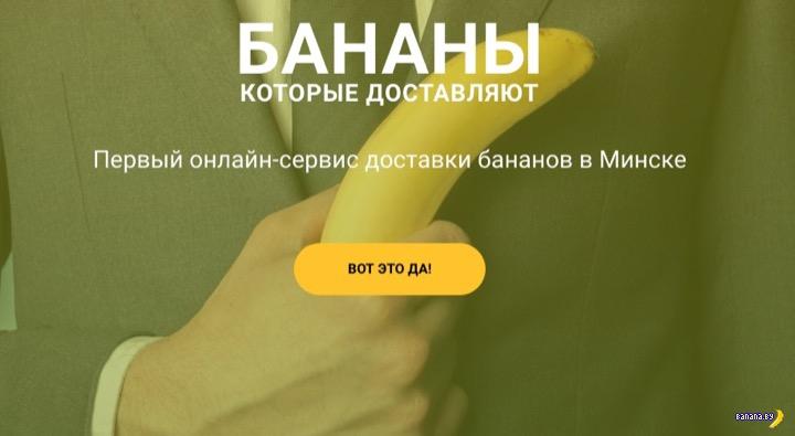 В Минске запустили сервис доставки бананов! 🍌