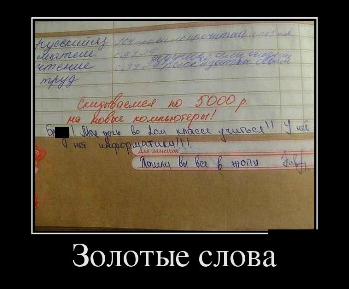 Демотиваторы - 940