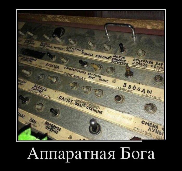 Демотиваторы - 941