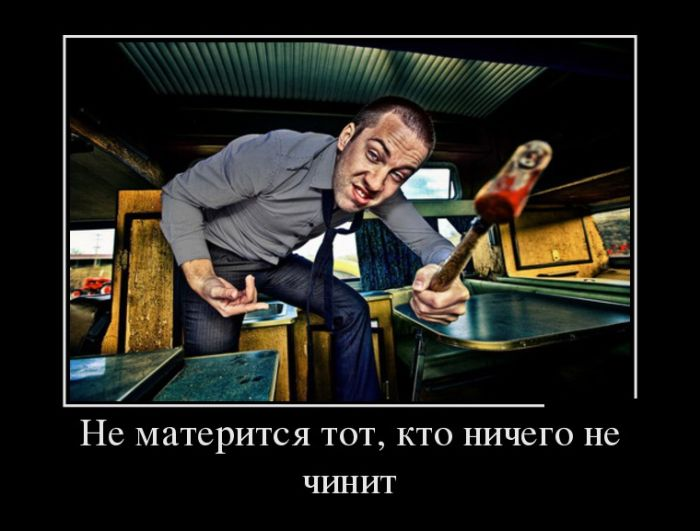 Демотиваторы - 942