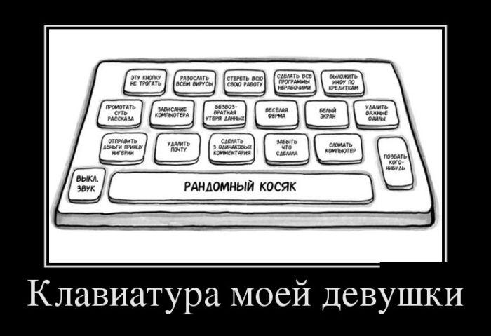 Демотиваторы - 946