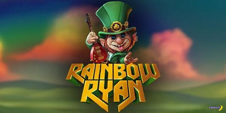 Новый игровой автомат Rainbow Ryan