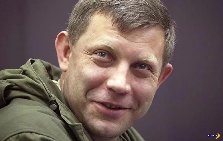 Захарченко хочет убивать коррупционеров