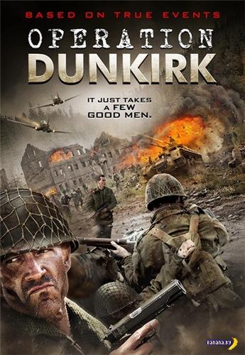 """Операция Дюнкерк"" – не путать с ""Дюнкерк""!"