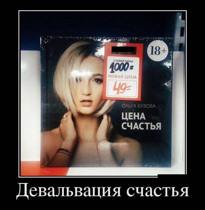 Демотиваторы - 949