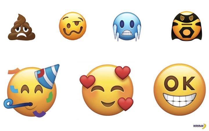 Предложены новые emoji!