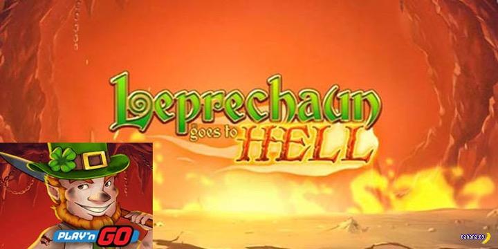 Новый игровой автомат Leprechaun Goes to Hell