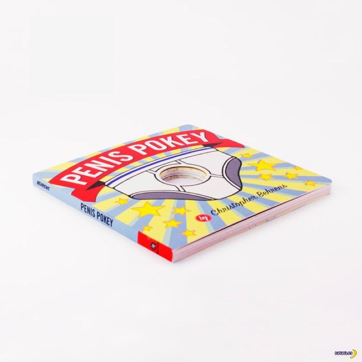 Книга для твоего пениса!