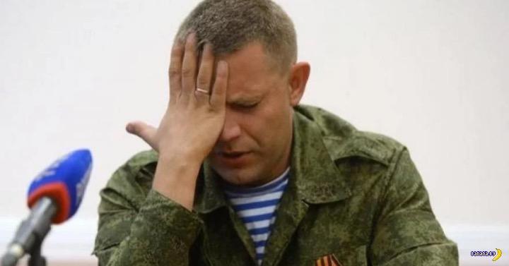 Захарченко передумал –Малороссии не будет