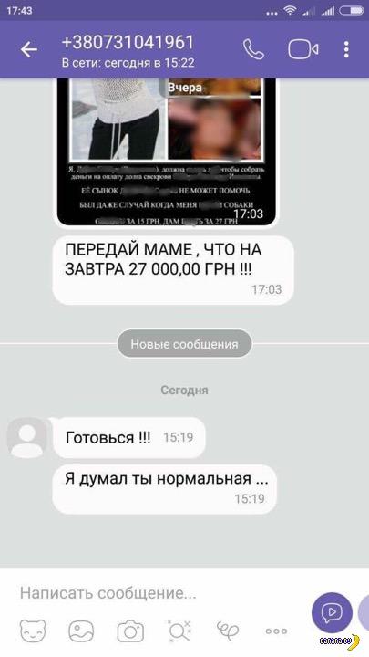 Украинские коллекторы работают жестко!