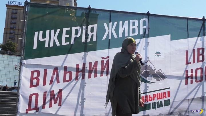 В Киеве вспомнили Ичкерию