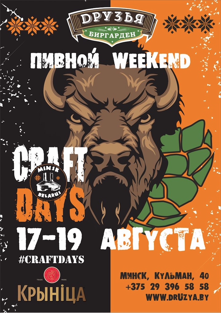 Пивной фестиваль Minsk Craft Days 2017!