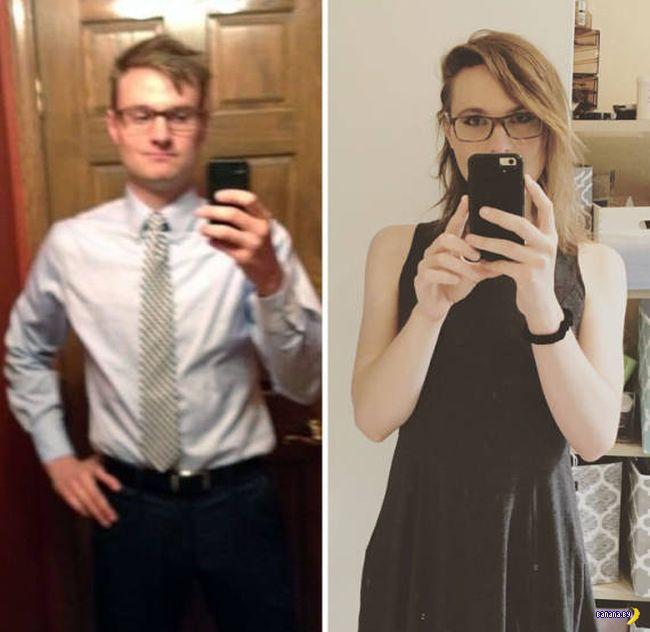 Трансы до и после