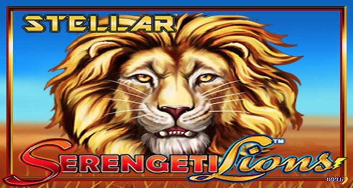 Новый игровой автомат Stellar Serengeti Lions