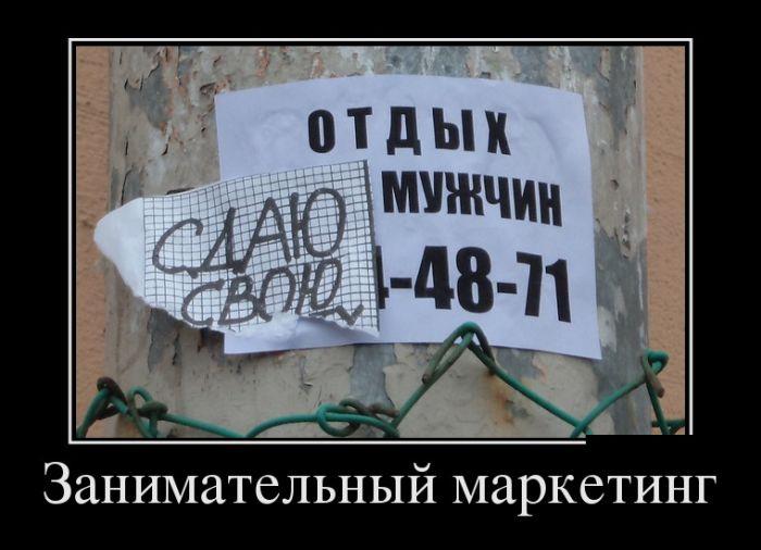 Демотиваторы - 962