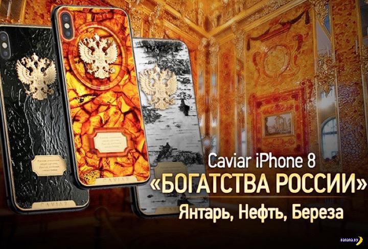 iPhone 8 с золотом, нефтью и берестой!