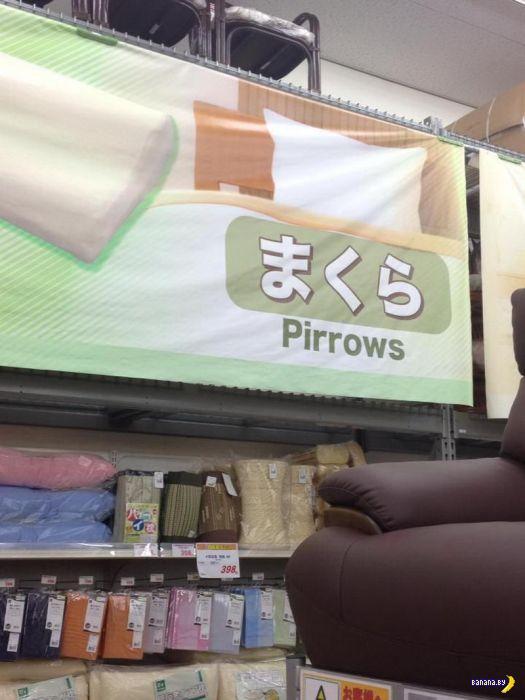 А тем временем в Японии - 7