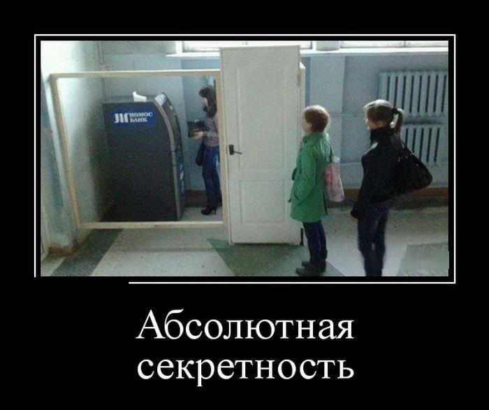 Демотиваторы - 972