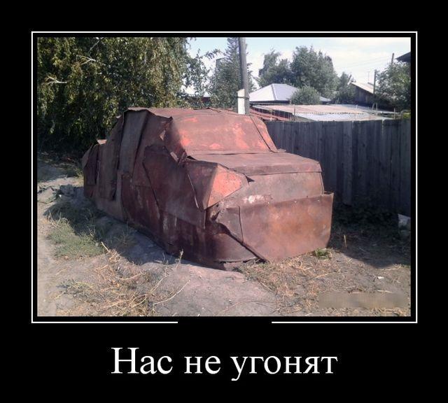Демотиваторы - 973