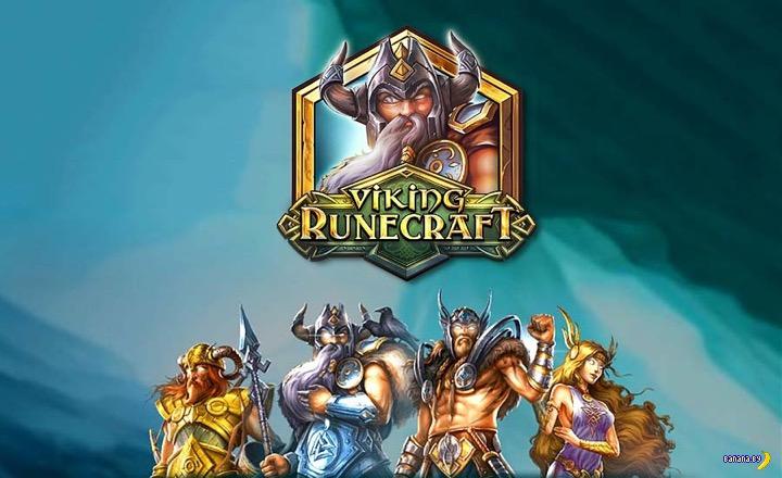 Игровой автомат Viking Runecraft