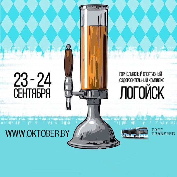 Фестиваль пива АктоӮбэрФЭСТ!