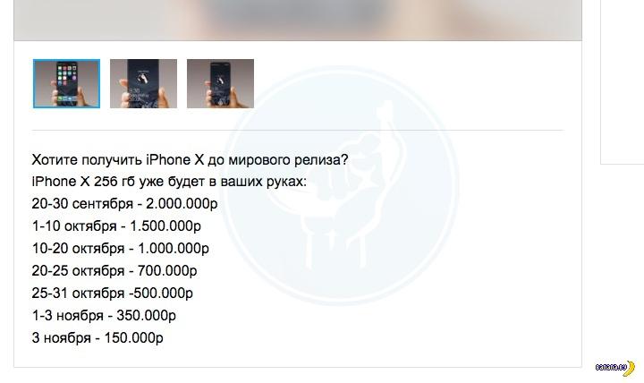 iPhone X и легендарные российские спекулянты
