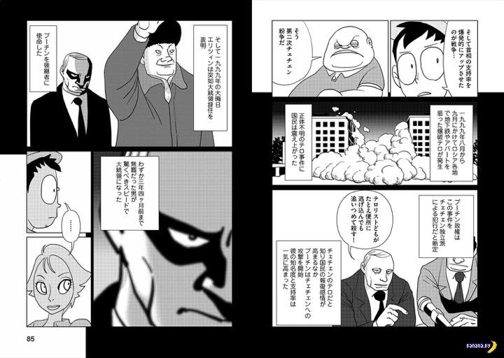 В Японии вышла манга про Путина