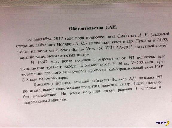 Учения «Запад-2017» и случайные НУРС - ОБНОВЛЕНО!