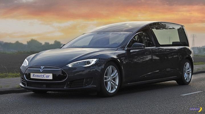 Катафалк на базе Tesla Model S
