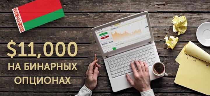 Житель Минска выиграл $11,000 на бинарных опционах за один месяц