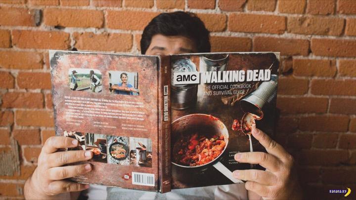 Книга рецептов на случай зомби-апокалипсиса