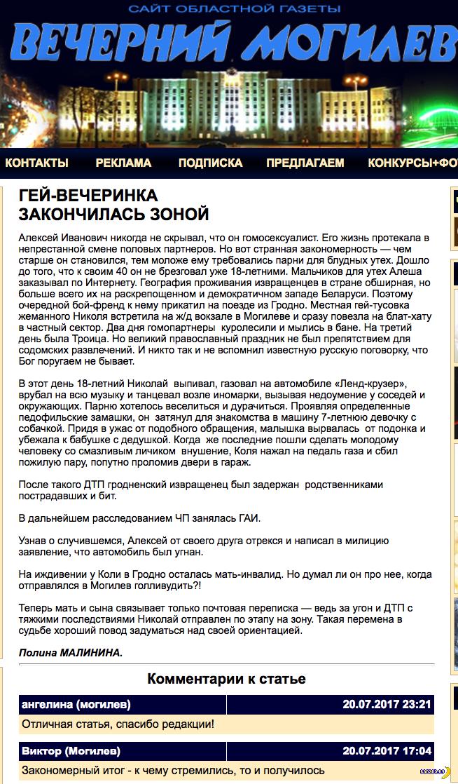 """""""Вечерний Могилёв"""" и история про гомосексуалистов"""