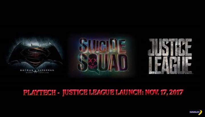 Новый игровой автомат Justice League