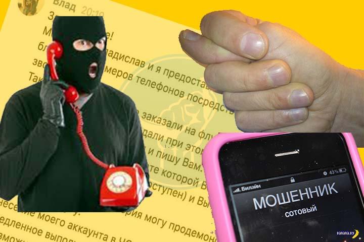 Телефонный спам и подлость мошенника