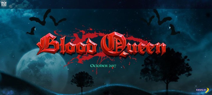 Новый игровой автомат Blood Queen