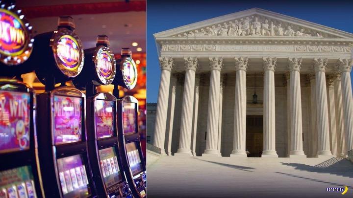 Игрок проиграл суд против казино со слот-машинами