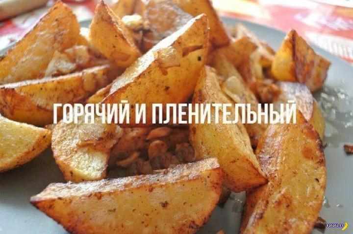У картофеля тоже есть характер!