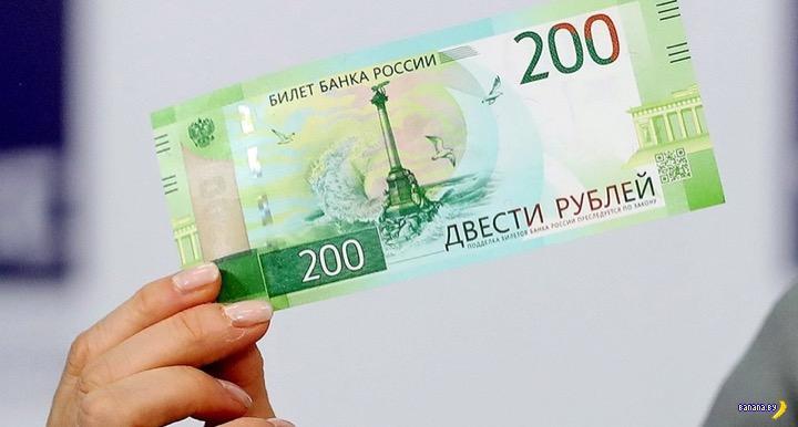 Крым и война купюр