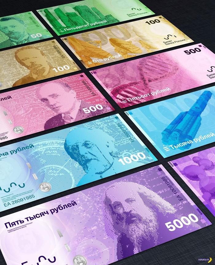 Красивый концепт российских денег